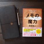 「メモの魔力」を読んで短期間で変わった5つの習慣と生活