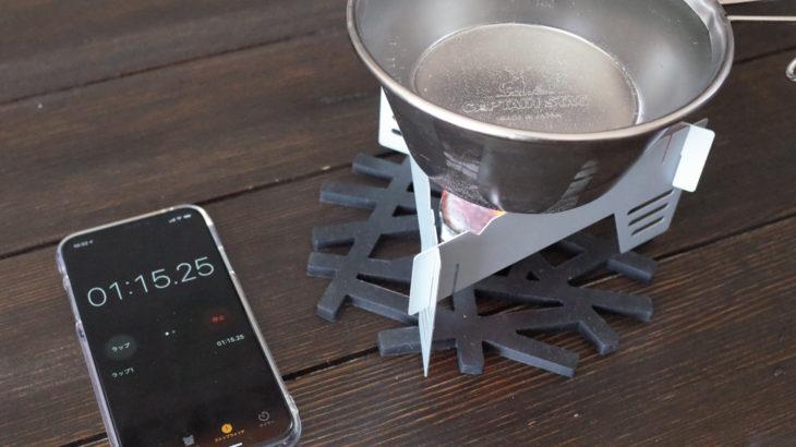 【お湯が湧くまで○分】ダイソーの五徳と固形燃料でお湯を沸かしてコーヒーを飲んでみた